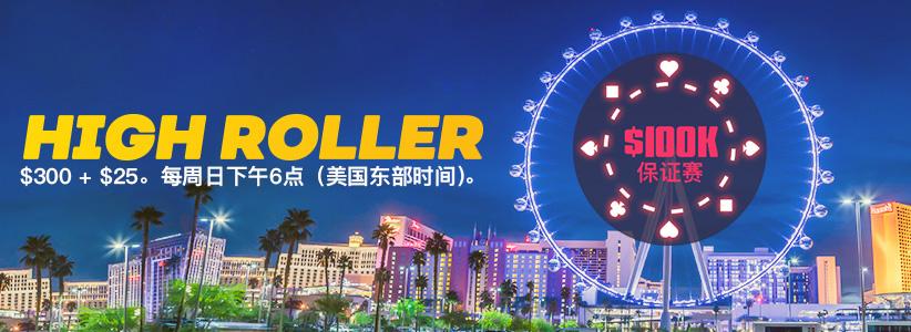 $100K保证奖池HIGH ROLLER扑克赛