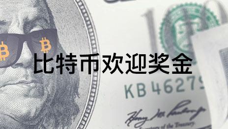 Bitcoin Welcome Bonus